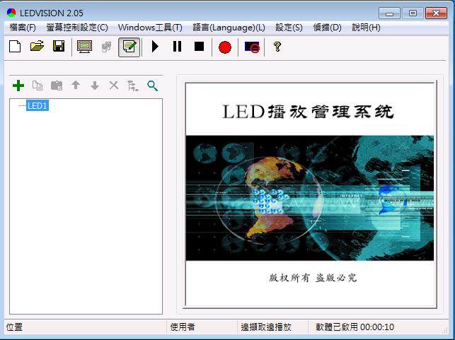 卡萊特控制卡程式軟體介面