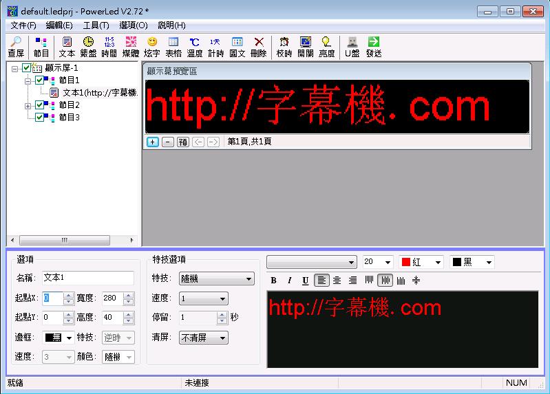 字幕機控制卡炫藍光操作介面