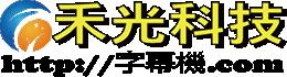 字幕機.COM