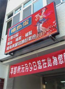 台南新營-聯和中醫LED字幕機實際拍攝P10-144X256-219x300