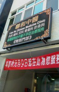 台南新營-聯和中醫LED字幕機跑馬燈實際拍攝P10-144X256-194x300