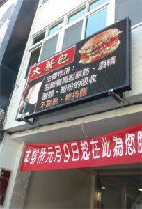 台南新營-聯和中醫LED字幕機電視牆實際拍攝P10-144X256-204x300