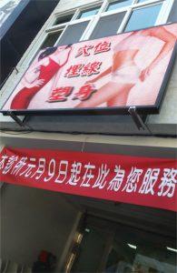 台南新營-聯和中醫LED跑馬燈實際拍攝P10-144X256-195x300