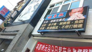 台南新營-聯和中醫LED電子看板實際拍攝P10-144X256-300x169