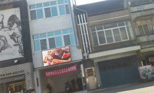 台南新營-聯和中醫LED電視牆實際拍攝P10-144X256-300x182