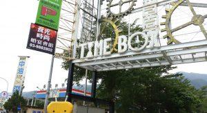 宜蘭礁溪-食光寶盒LED字幕機跑馬燈實際拍攝P13-128X128-300x164