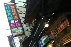 三重-赤肉羹-P10全彩電子看版80X320cm-300x200