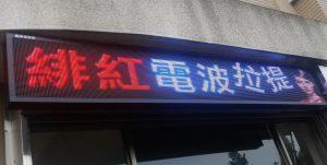 南投竹山-杏如皮膚科-跑馬燈實拍-300x151