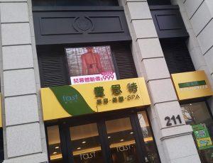 新竹-費思特竹北店-P10全彩字幕機實際拍攝-300x230