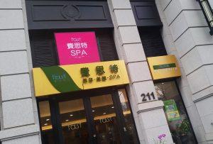 新竹-費思特竹北店-P10全彩電子看版144X160cm-300x203