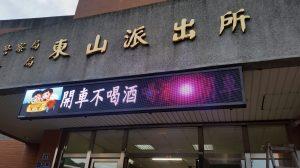 台中-東山派出所P10全彩字幕機實際拍攝48X352cm-300x168