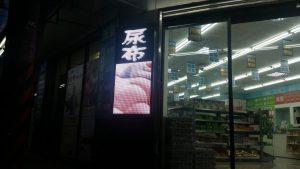 台中-藥博士P10全彩LED電視牆144X64cm-300x169